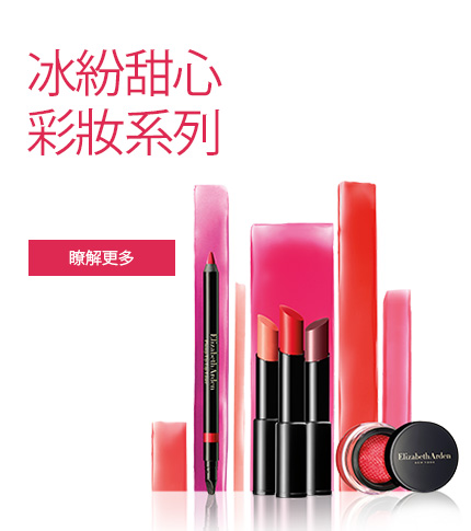 伊麗莎白雅頓 Makeup & Beauty : Gelato Crush
