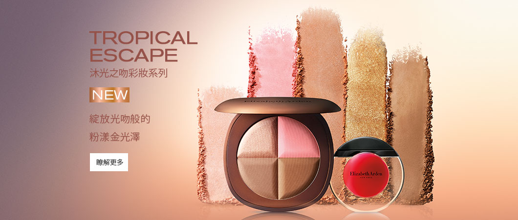 伊麗莎白雅頓 : Makeup & Beauty : Tropical Escape Colour Collection